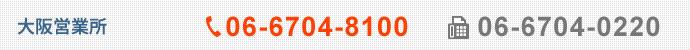 大阪営業所.tel06-6704-8100.fax06-6704-0220