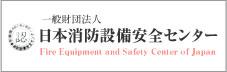 日本消防設備安全センター